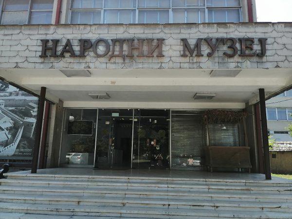 1280px-Narodni_muzej,_Leskovac_04